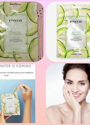 Payot morning mask winter is coming питательная маска для лица