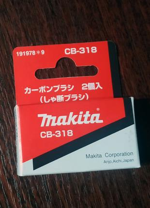 Медно-графитные щетки MAKITA CB-318