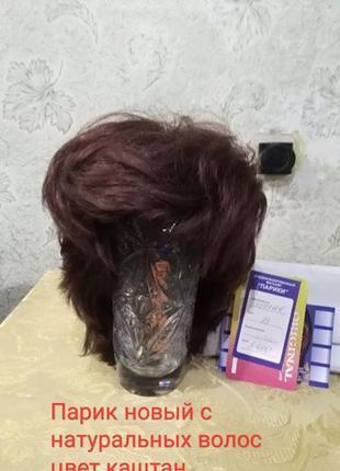 Продам парик новый и шапки натуральные