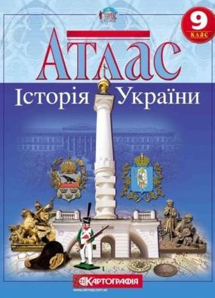 Атлас. Історія України 9 клас