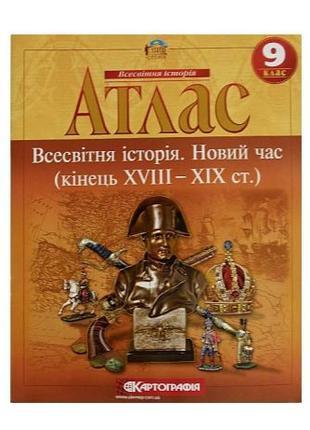 Атлас. Всемирная история. Новое время (конец XVIII-XIX) (9 класс)
