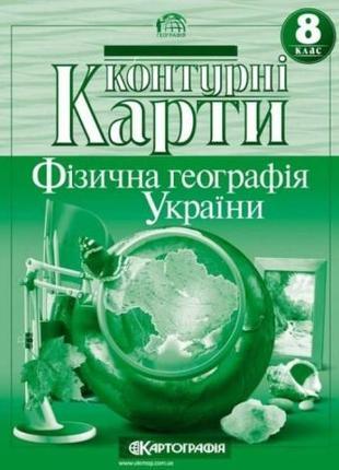 Контурні карти. Фізична географія України. 8 клас