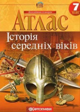 Атлас Історія середніх віків 7 клас
