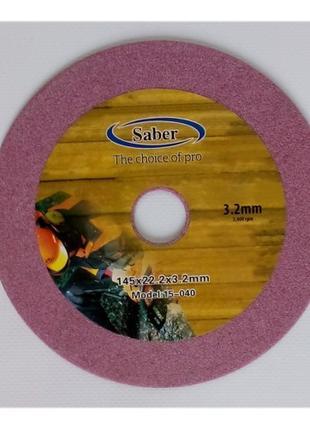 Круг для заточки цепи бензопил Saber 145*22,2*3,2 мм