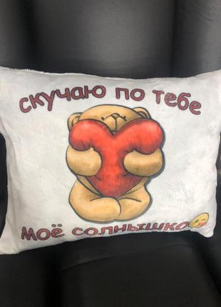 Подушка . подарок на день влюбленных . скучаю по тебе .