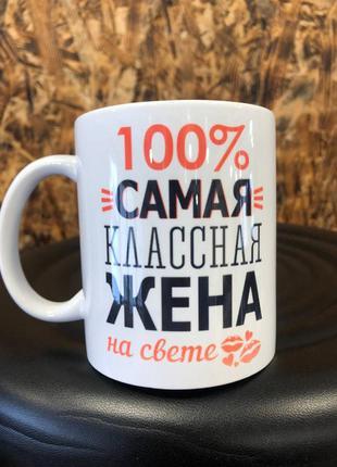 Чашка жене . отличный подарок на 8 марта