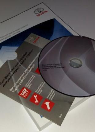 Инструкция (руководство) мультимедиа и навигации для Toyota RAV4