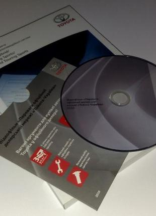 Инструкция (руководство) мультимедиа и навигации для Toyota Auris