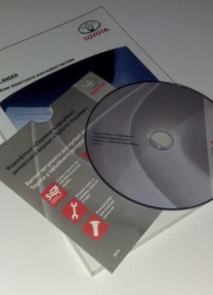 Инструкция (руководство) мультимедиа и навигации Toyota Higlander