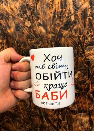 Чашка любимой . подарок на 8 марта
