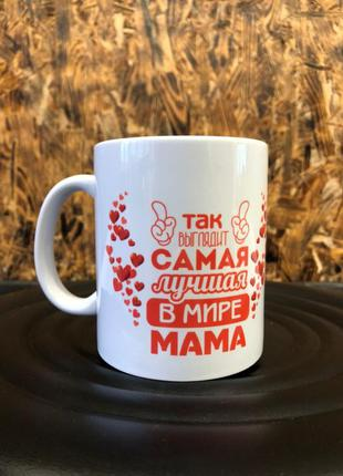 Чашка маме . отличный подарок на 8 марта