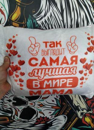 Подушка маме . отличный подарок на 8 марта