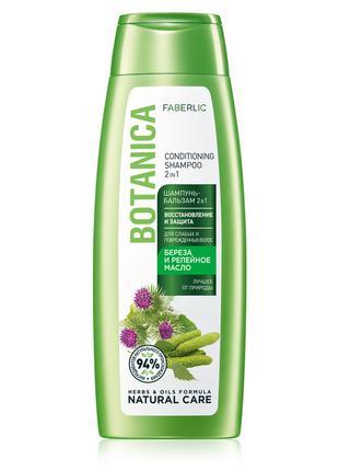 Шампунь-бальзам 2 в 1 «Восстановление и защита» Botanica Faberlic