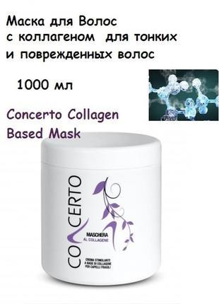 Маска с коллагеном для тонких и поврежденных волос, 1000 ml , ...