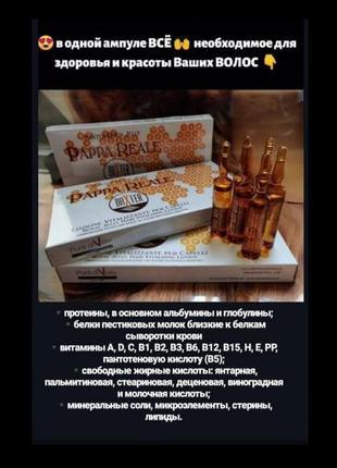 Лечебный лосьон - активатор роста волос baxter royal jelly с м...