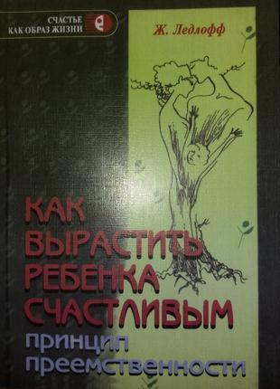 """Книга """"Как вырастить ребенка счастливым. Принцип преемственности"""""""