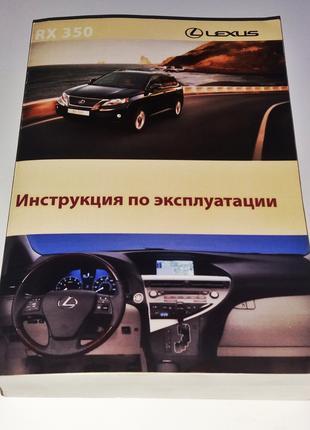 Инструкция (руководство) по эксплуатации для Lexus RX 350 (2009+)