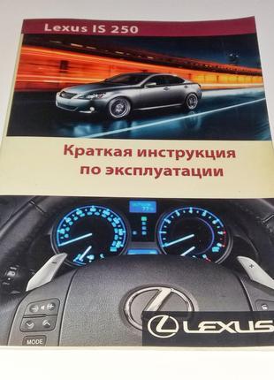 Краткое руководство (инструкция) по эксплуатации Lexus IS 250