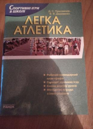 Книжка з легкої атлетики