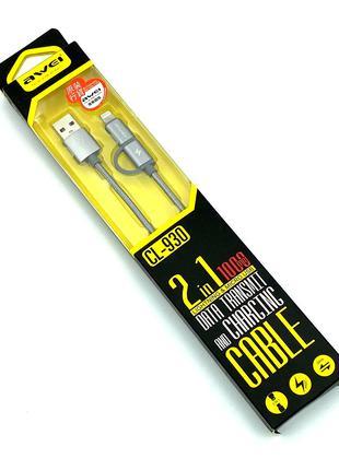 Дата кабель AWEI CL-930 2 в 1 micro USB + Apple Lightning Gray