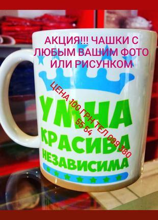 Чашка с вашим фото или рисунком