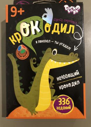 Тот самый крокодил- карточная игра для веселой компании