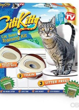 Набор для приучения кота к унитазу Citi Kitty