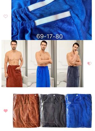 Мужское полотенце килт.
