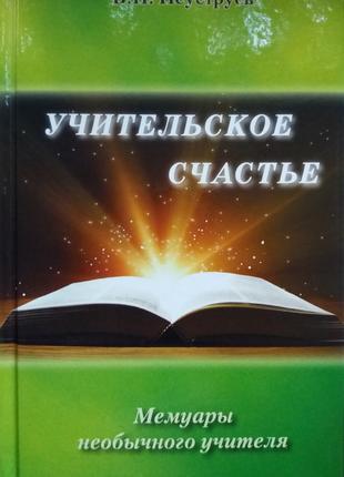 """Книга """"Учительское счастье"""" В. Н. Неуструев"""