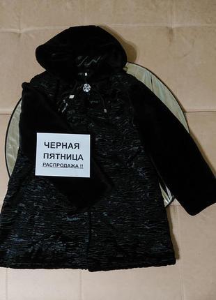 Куртка зимняя на зиму черная с капюшоном синтепоне большой размер