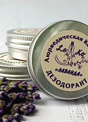 "Натуральный дезодорант ""лаванда"""