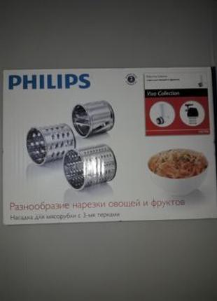 Шинковка для мясорубки филипс 7996