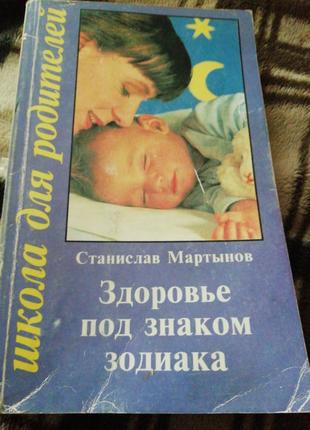 С. Мартынов. Здоровье под знаком зодиака