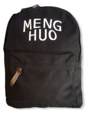 """Стильный городской рюкзак """"meng huo"""" брезент"""