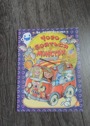 Детская книга. Чего боятся монстры Елвик