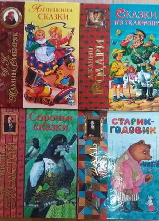 Старик-годовик, Сказки по телефону, Аленушкины сказки, Сорочьи...