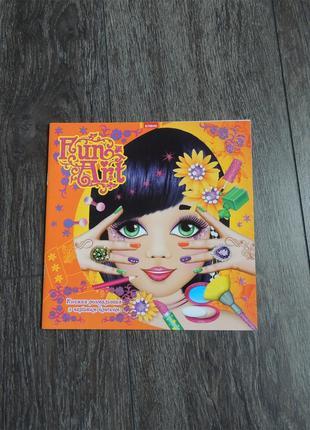 Детская книга книжка раскраска с волшебным блеском Елвик Элвик