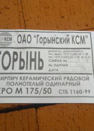 Кирпич печной керамический М175,М200 с.Горынь Беларусь