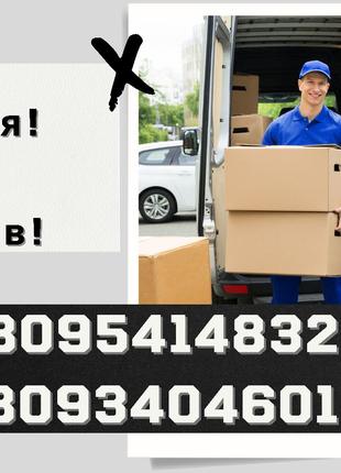 Грузчики / Вантажники / Грузовые перевозки / Вантажні перевезення