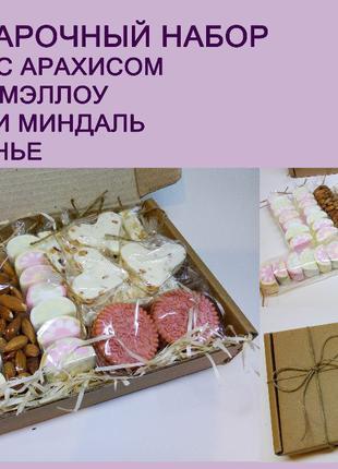 Подарочный набор нуга, маршмэллоу, орехи, подарок на 14 февраля
