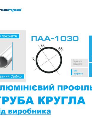 Алюмінієва ТРУБА КРУГЛА 75х5 ПАА-1030 / Алюминиевая круглая 75*5