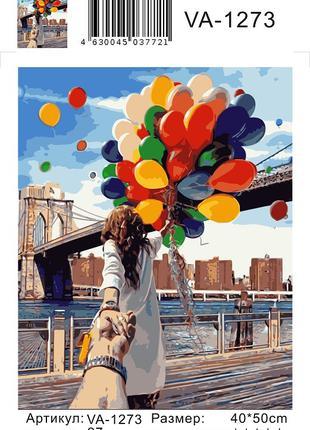 Картина по номерам 40*50см followme девушка с шарикам