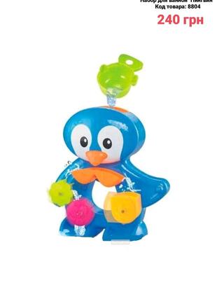 Набор для ванны пингвин