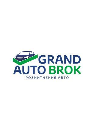 Послуги Брокера, розмитнення авто, митний брокер, митне оформленя