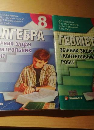 Сборник задач по алгебре и геометрии, Мерзляк