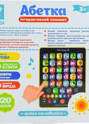 Интерактивный обучающий планшет Абетка