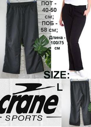 Cпортивные брюки  от известного бренда спортивной одежды crane...