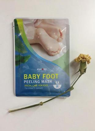 Маска для ног отшелушивающая eyenlip baby foot peeling mask