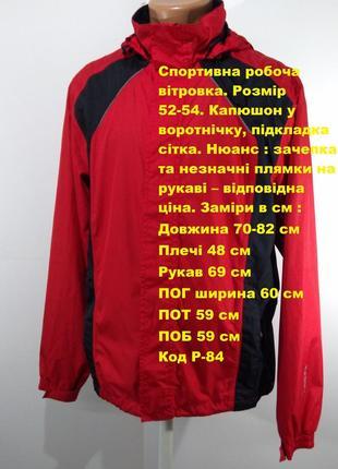 Спортивная мужская ветровка размер 52-54