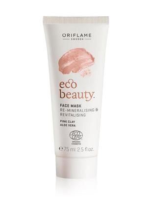 Обновляющая маска для лица ecobeauty